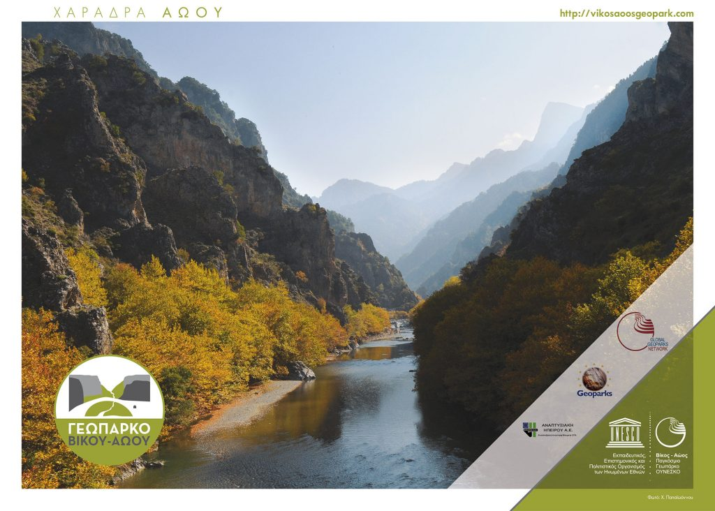 Geopark_Poster_Aoos