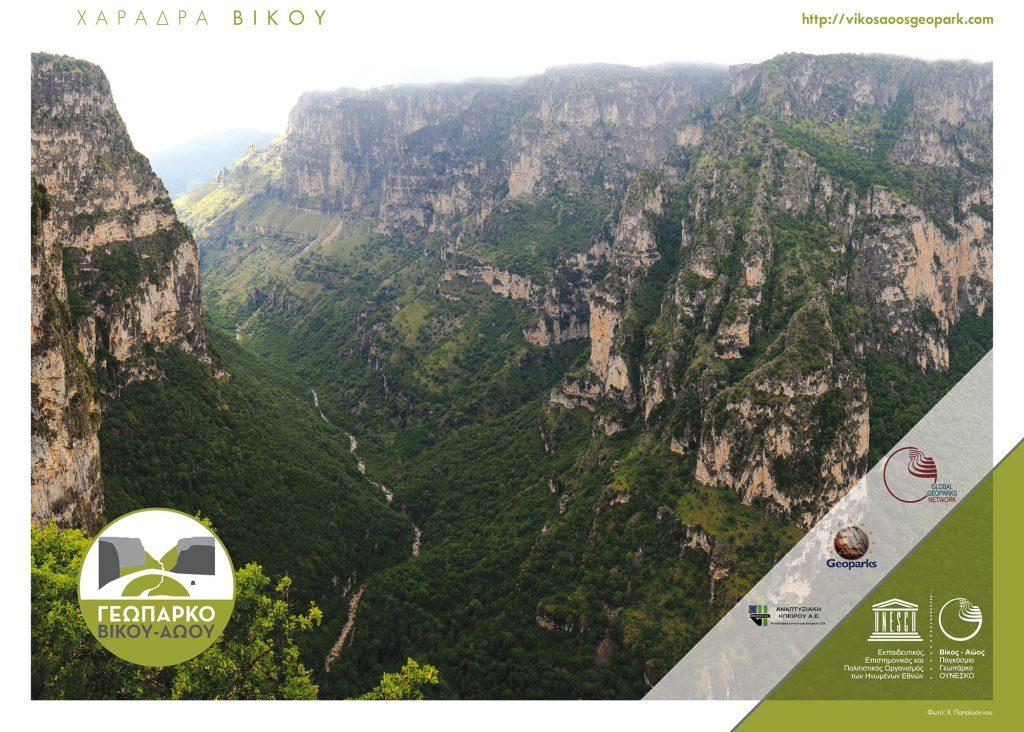 Geopark_Poster_Vikos